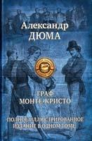 Дюма Александр Граф Монте-Кристо 978-5-9922-0712-5