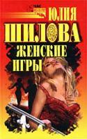 Юлия Шилова Женские игры 5-17-013261-1, 5-7905-1522-3