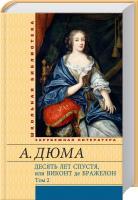 Дюма Александр Десять лет спустя, или Виконт де Бражелон: в 3-х т. Т. 2 978-966-03-7091-3