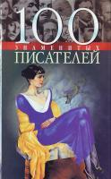 Васильева Е. К. 100 знаменитых писателей 966-03-1605-4