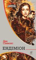 Сіммонс Ден Ендіміон : роман 978-966-10-5299-3