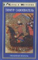 Тальман Нагель Тимур-завоеватель 5-222-00104-0