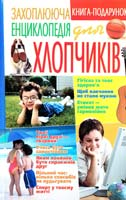 Попова О. А. Захоплююча енциклопедія для хлопчиків 966-548-393-5