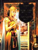Егер Оскар Всемирная история. Древний мир 978-5-17-050157-1
