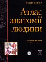 Неттер Френк Атлас анатомії людини 966-8574-09-5