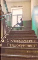 Левкова Анастасія Старшокласниця. Першокурсниця 978-617-679-401-1