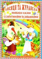Хаткіна Н. Лисиця та журавель. Улюблені казки із запитаннями та завданнями 978-966-481-749-0