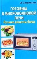 Бахметьева Ирина Готовим в микроволновой печи 978-5-94832-361-9