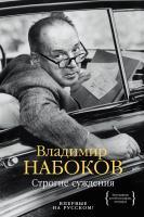 Набоков Владимир Строгие суждения 978-5-389-11717-4