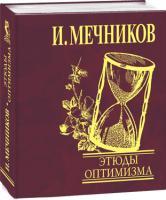 Илья Мечников Этюды оптимизма 978-966-03-5580-4