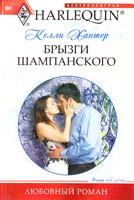 Хантер Келли Брызги шампанского 978-5-227-02521-0