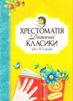 Хрестоматія дитячої класики від 2 до 6 років 978-617-526-421-8