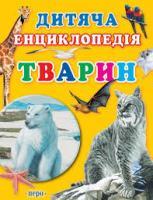 Паркер С. Дитяча енциклопедія тварин 966-8446-82-8