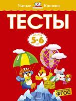 Земцова Ольга Тесты (5-6 лет) 978-5-389-07558-0