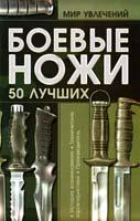Шунков Виктор Боевые ножи. 50 лучших 978-985-16-9168-1