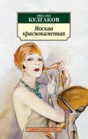 Булгаков Михаил Москва краснокаменная 978-5-389-06135-4