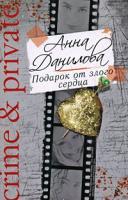Анна Данилова Подарок от злого сердца 978-5-699-32804-8
