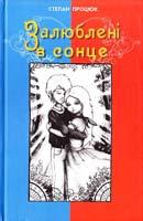 Процюк Степан Залюблені в сонце. Друга історія Марійки і Костика 978-966-465-116-2