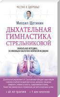 Щетинин Михаил Дыхательная гимнастика Стрельниковой 978-5-17-109469-0