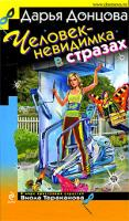 Донцова Дарья Человек-невидимка в стразах 978-5-699-35153-4