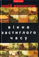 Винничук Юрій Вікна застиглого часу : Оповідання та повість 978-966-441-273-2