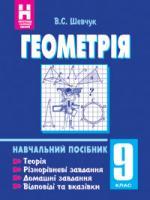 Шевчук Валентин Степанович Геометрія.9 клас:Навчальний посібник. (11-річна пр.) 978-966-10-0568-5