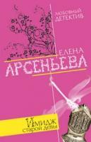 Елена Арсеньева Имидж старой девы 978-5-699-26449-0