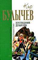 Кир Булычев Последние драконы 5-699-14871-х
