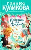 Куликова Галина Каникулы для взрослых 978-5-699-52345-0