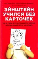 Кэти Хирш-Пасек, Роберта Михник Голинкофф, Диана Айер Эйнштейн учился без карточек. Как на самом деле учатся наши дети и почему им нужно больше играть, чем зубрить 978-5-699-73180-0