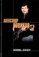 Новиков Александр Помнишь, девочка?: Стихи и песни 5-699-07696-4