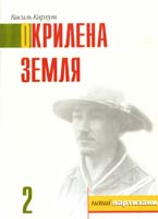 Кархут Василь Окрилена земля (повість 2) 966-668-029-7