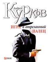 Курков Андрей Игра в отрезанный палец 978-966-03-4316-0