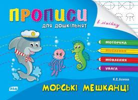 Леонова Н. Морські мешканці 978-966-284-018-6