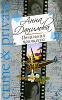 Анна Данилова Печальная принцесса 978-5-699-34942-5