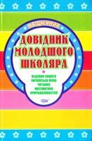 Меренцова О. В., Моісеєнко С. В. Я відмінник. Довідник молодшого школяра 978-966-404-595-4