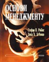 Стефан П. Робінс, Девід А. ДеЧенцо Основи менеджменту 966-500-192-2