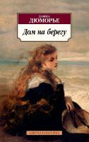 Дюморье Дафна Дом на берегу 978-5-389-15515-2