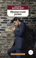 Фредерик Бегбедер Французский роман 978-5-389-05512-4