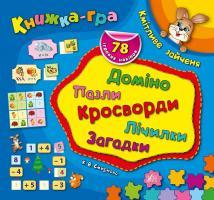 Смирнова К. В. Кмітливе зайченя 978-966-284-328-6
