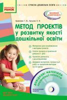 Кравченко Г.Ю., Кугуєнко Н.Ф. Метод проектів у розвитку якості дошкільної освіти