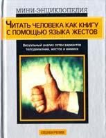 Ламберт Дэвид Читать человека как книгу с помощью языка жестов 5-17-021871-0