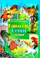 Ліндгрен Астрід Карлсон, Пеппі та ін. 966-661-767-6