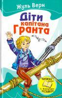 Верн Жуль Діти капітана Гранта 978-966-923-053-9