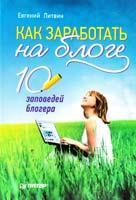 Литвин Евгений Как заработать на блоге. 10 заповедей блогера 978-5-459-01220-0