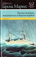 Габриэль Гарсиа Маркес Рассказ человека, оказавшегося за бортом корабля 978-5-17-074829-7