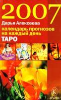 Алексеева Дарья Таро. Календарь прогнозов на каждый день 2007 года 5-9717-0210-6