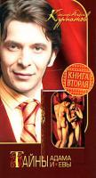Андрей Курпатов Тайны Адама и Евы. Книга 2 978-5-373-02196-8