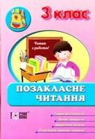 Автор-укладач Н. В. Курганова Позакласне читання. З клас 978-617-030-479-7