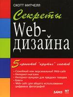 Скотт Митчелл Секреты Web-дизайна 978-5-477-01099-8, 0-672-32826-7
